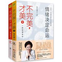 不完美,才美(全2册)一套带你改变人生困境,通往幸福生活的伟大心理学著作,杨澜、俞敏洪、徐小平、周国平等中外各界50余