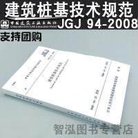【官方正版】JGJ 94-2008 建筑桩基技术规范 支持团购 出版社直接供货,正品保障,价格优惠。提供正规机打发票,