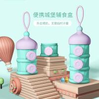 【支持礼品卡】婴儿外出大容量密封分装器奶粉盒子便携式宝宝出门奶粉格罐5ii