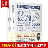 给孩子的数学三书 原来数学可以这样学马先生谈算学数学趣味数学的园地(全三册3册)刘熏宇给孩子的数学三书数学帮帮忙真有趣