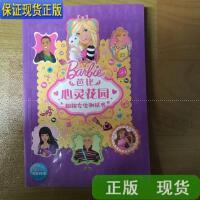 【二手旧书9成新】芭比心灵花园:粉红公主测试书 /童鞋汇、美国美泰公司 湖北少儿?