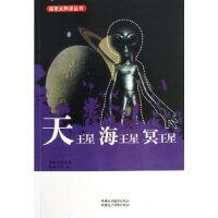探索太阳系丛书:天王星、海王星 、冥王星 张俊红 9787546929439