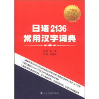 日�Z2136常用�h字�~典崔香�m �|��人民出版社9787205077136【限�r秒��】