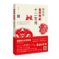 中国风吉祥剪纸―十二生肖
