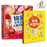 2本 不可思议的身体大冒险+细菌小不点儿人体历险记 人体医学科普读物 3-6-8岁宝宝儿童生理健康 图画书 百科全书籍
