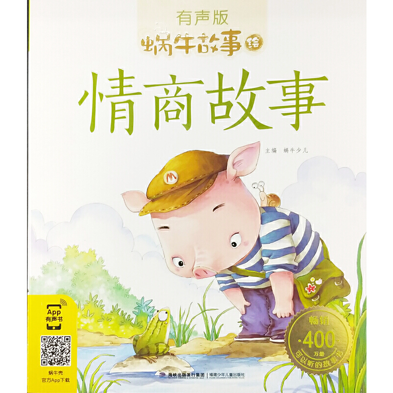 蜗牛故事绘.情商故事儿童故事有声版本畅销400万册