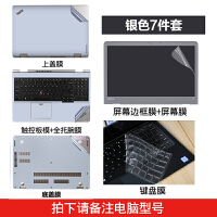 thinkpad贴纸new贴纸s2外壳e470c保护e570套s5配件贴纸膜s3x1 银色7件套 留言备注型号