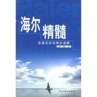 海尔精髓:企业文化与海尔业绩 郭鑫,毛升 民主与建设出版社 9787801125392
