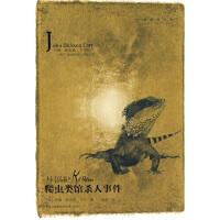 【正版新书】爬虫类馆事件 [美] 卡尔,张楠 吉林出版集团有限责任公司 9787546302201