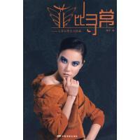 菲比寻常--王菲词作完全珍藏精灵 编 中国电影出版社