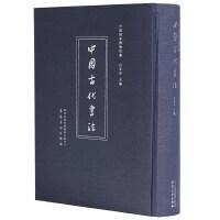 中国国家博物馆藏中国古代书法