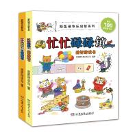 斯凯瑞快乐启智系列(全2册)