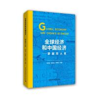 全球经济和中国经济――穿越无人区