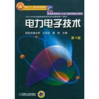 电力电子技术 第4版 王兆安黄俊 9787111076018 机械工业出版社教材系列