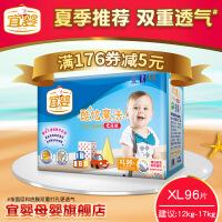婴儿纸尿裤透气新生儿男女宝宝干爽简装尿不湿XL96片a196