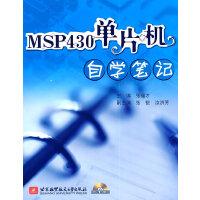 MSP430单片机自学笔记(内) 张福才 北京航空航天大学出版社 9787512403031【正版二手书旧书 8成新】