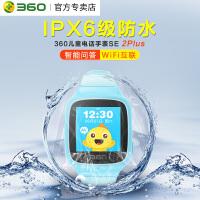360电话手表se2plus彩屏触控学生智能防水gps定位男女小孩手表手机儿童高清通话语音群聊远程监听一键SOS移动联