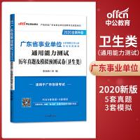 中公教育2019广东省事业单位用书考试通用能力测试历年真题及模拟预测试卷(卫生类)