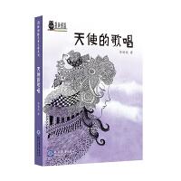 天使的歌唱 荆棘奶酪儿童文学系列丛书 李秋沅 现教社联手当代儿童文学作家亲情打造 中国儿童文学童话故事课外阅读 现代教