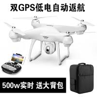 大型婚庆四轴飞行器4K高清航拍智能无人机双gps遥控飞机 S70W500万像素 白色
