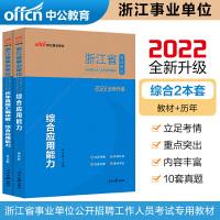 中公教育2021浙江省事业单位公开招聘工作人员考试:综合应用能力(教材+历年真题)2本套