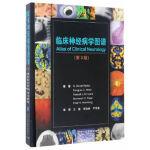 【新书店正版】 临床神经病学图谱(第3版) G.David Perkin、Douglas C.Miller、 北京大学