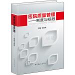 医院质量管理――制度与规程(新版)