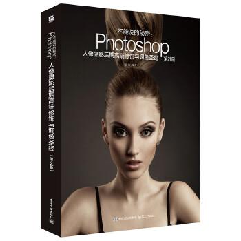 不能说的秘密:Photoshop人像摄影后期高端修饰与调色圣经(第2版)(全彩) 畅销书全新改版!大16开精美印刷,彻底揭露那些人像大片的修图与调色秘密!