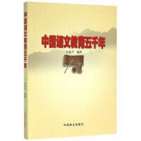 中国语文教育五千年