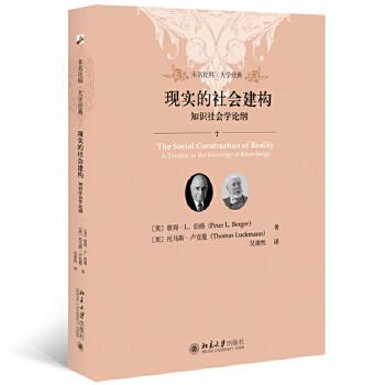 现实的社会建构:知识社会学论纲 1998年国际社会学协会评选的20世纪有影响力的社会学百部著作第5名