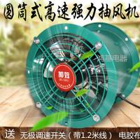 8寸高速强力管道抽风机 饭店厨房抽油烟 家用排气扇圆形换气扇
