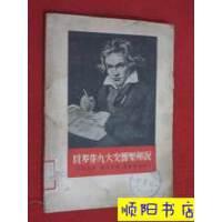 【二手旧书9成新】贝多芬九大交响乐解说 /沃康恩 上海万叶书店
