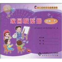 幼儿园快乐与发展课程 家园联系册 小班下 北京师范大学出版社 幼儿园教材