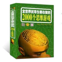 全世界优等生都在做的2000个思维游戏 图形数学逻辑创意推理趣味思维训练 成人青少年儿童脑力潜能全脑开发 益智游戏书籍
