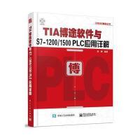 【旧书九成新】TIA博途软件与S7-1200/1500 PLC应用详解