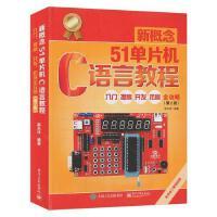 正版现货新概念51单片机C语言教程入门提高开发拓展全攻略第二版