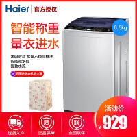 Haier/海尔 波轮洗衣机 EB65M919 6.5公斤全自动波轮洗衣机 量衣进水 智能双宽