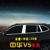 车窗亮条于中华H330 V5 H230 H320 骏捷FSV FRV改装饰条