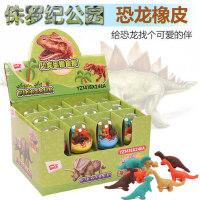 恐龙蛋橡皮擦卡通小学生奖品儿童礼物创意文具礼品可爱小恐龙蛋壳