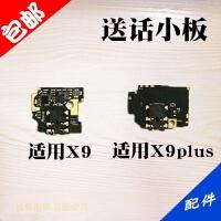 适用于vivo X9 X9plus 送话器小板 耳机孔小板 麦克风 话筒小板