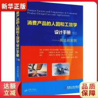 消费产品的人因和工效学设计手册 下册 用法和案例,机械工业出版社9787111601821【新华书店,正版现货】