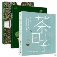 一本书读懂中国茶+茶日子+茶之书 全3册 中国茶茶道文化大全 中国茶器茶礼仪基础知识入门 绿茶红茶黑茶黄茶白茶乌龙茶
