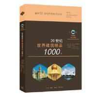 20世纪世界建筑精品1000件 东南亚与大洋洲卷