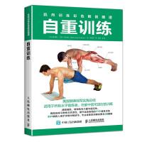 肌肉训练彩色解剖图谱 自重训练