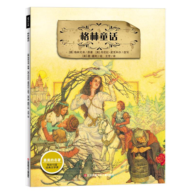最美的名著—格林童话 青蛙王子+莴苣姑娘+睡美人,童年必备经典!