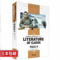 傅雷家书经典名著正版学生语文新课标阅读名师精读版初中小学