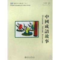 中国成语故事(附赠VCD光盘1张)