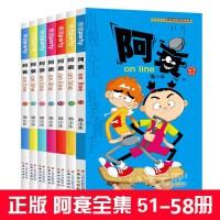 阿衰漫画全集51-52-53-54-55-56-57-58全套8册阿衰on line畅销正版