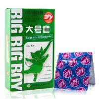 倍力乐 加大号套56M M避孕套超薄男用大码安全套大号成人性用品