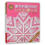 典藏版奢华的蕾丝钩织:台布和蕾丝垫